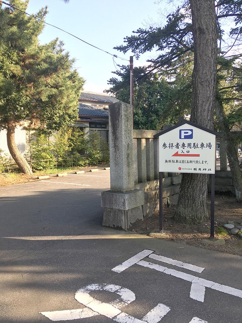堀出神社 駐車場